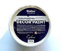 Краска декоративная акриловая Rolax Decor Paint 250 г серебро