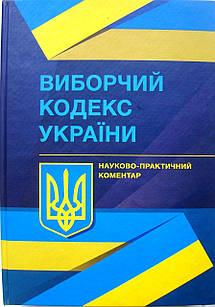 Виборчий кодекс України. Науково-практичний коментар