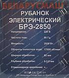Рубанок Беларусмаш БРЭ-2850 (переворотный, 2850 Вт), фото 2
