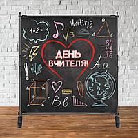 """Банер 2х2м """"З Днем вчителя!"""" (дошка / дошка) - Фотозона (вініловий) (каркас окремо) -"""