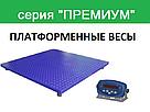 Платформенные весы серия «Премиум» 1 250×1 500 мм, фото 5