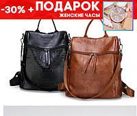 Стильный женский рюкзак сумка 2 в 1 + подарок часы код-271