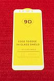 Защитное стекло 9D Xiaomi mi 6X / Xiaomi mi A2 Рамка Белая полная проклейка твёрдость 9H захисне скло ксиоми, фото 2