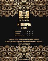 Кофе в зернах Ethiopia Jimmah, 1 кг