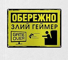Табличка інтер'єрна металева Обережно злий геймер