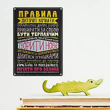 Табличка інтер'єрна металева Правила дитячої кімнати