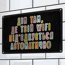 Табличка інтер'єрна металева Дім, там твій wifi підєднується автоматично