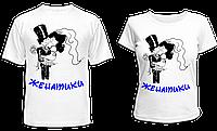 """Парные футболки """"Женатики"""""""