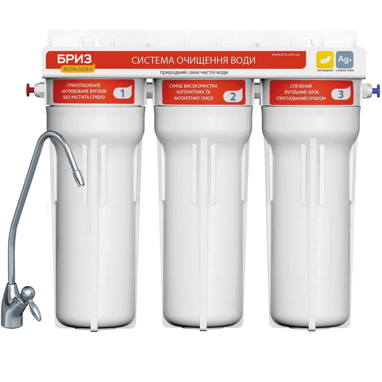 Фильтры для воды Бриз Бытовая система очистки воды Бриз Эталон Стандарт