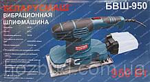 Вибрационная шлифмашина Беларусмаш БВШ-950 (регулировка скорости)