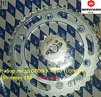 Звезда передняя и задняя Geon x-road,Loncin,Shineray 250 (Набор) 14-42 520 шаг