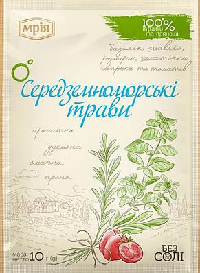 Суміш прянощів середземноморські трави 20 грам