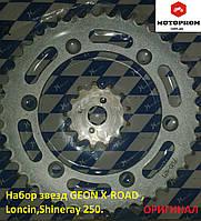 Звезда передняя и задняя Geon x-road,Loncin,Shineray 250 (Набор) 13-40 520 шаг (ОРИГИНАЛ)