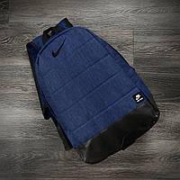 Рюкзак городской спортивный Nike (Найк) синий мужской женский портфель сумка