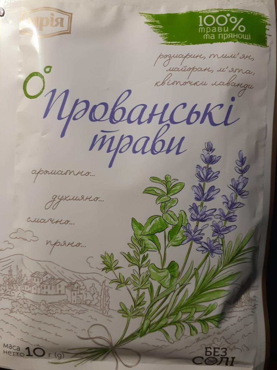 Прованські трави без солі 10 грам