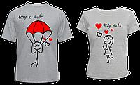 """Парные футболки """"Лечу к тебе - Жду тебя"""""""
