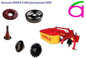 Запчасти к косилке WIRAX Z-069 (роторная) WRX