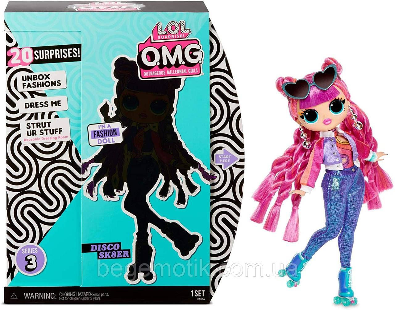Набор с куклой ЛОЛ ОМГ Диско Скейтер L.O.L. Surprise O.M.G. Series 3 Roller Chick Fashion Do