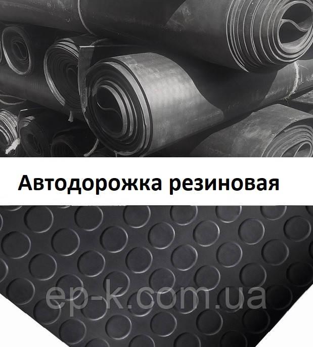 Автодорожка резиновая монетка (пятачок) 1,3 м х 8,5 м