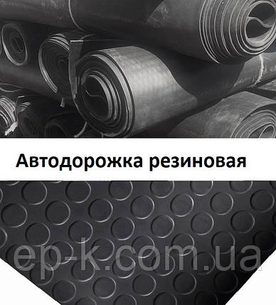 Автодорожка резиновая монетка (пятачок) 1,3 м х 8,5 м, фото 2