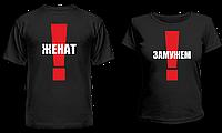 """Парные футболки """"Женат - Замужем"""", фото 1"""