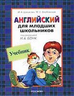 И. А. Шишкова, М. Е. Вербовская Английский для младших школьников. Часть 1