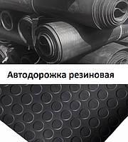Автодорожка резиновая монетка (пятачок) 1,5 м х 7 м