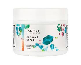 Tanoya Соляной скраб с натуральными маслами 300 ml