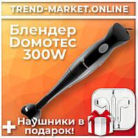 Блендер ручной погружной Domotec 300W MS-0878