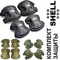 ОРИГИНАЛ! Защитные наколенники налокотники штурмовые тактические набор Shell. Щитки на колено, локти!