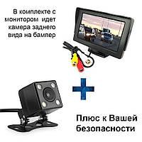 Монитор для камеры заднего вида DS-5 и Камера A-101 с LED подсветкой для парковки Автомобильные аксессуары