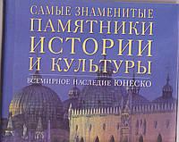 Самые знаменитые памятники истории и культуры. Всемирное наследие Юнеско
