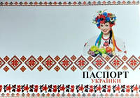 Обложка для паспорта 2 (украиночка)