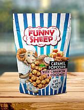 Попкорн у карамелі з корицею та кокосом Funny Sheep 90г,  повітряні зерна кукурудзи в карамелі