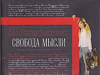 Свобода мысли живопись Татьяны Пономаренко-левераш
