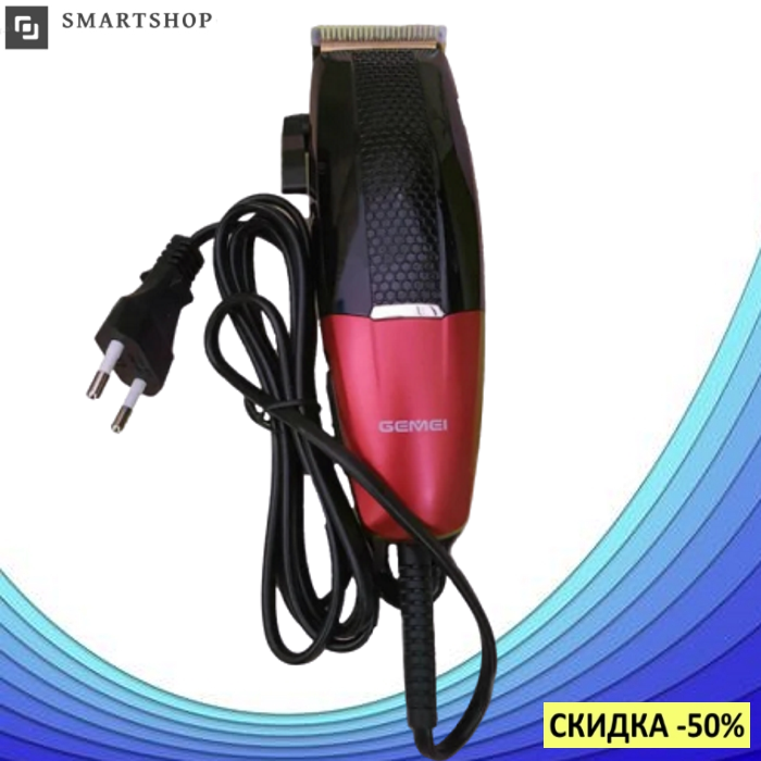 Профессиональная машинка для стрижки волос сетевая Gemei GM-807 9W 4 насадки