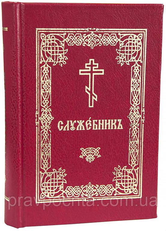 Служебник карманный (церковно-славянский)