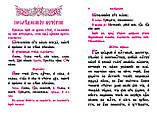 Служебник карманный (церковно-славянский), фото 3