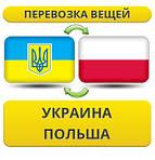 Из Украины в Польшу