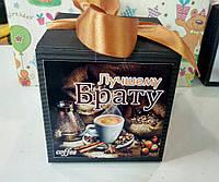 """Кофе в подарочной упаковке """"Лучшему брату"""" с теплыми словами., фото 1"""