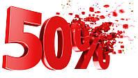 Акція! Розпродаж товарів зі знижкою 50%