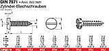 DIN 7971 (ISO 1481) : нержавеющий шуруп по металлу с цилиндрической головкой, фото 2