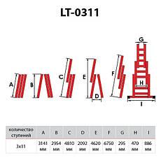 Лестница алюминиевая 3-х секционная универсальная раскладная INTERTOOL LT-0311, фото 3