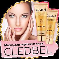 Маска для лица Cledbel 24K Gold с лифтинг-эффектом. Золотая маска для лица 24 карата