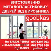 Виготовлення дверей від виробника Goobkas на замовлення з установкою під ключ