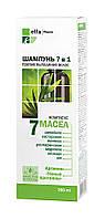 Шампунь Elfa Pharm 7 масел Против выпадения волос 7 в 1 - 200 мл.