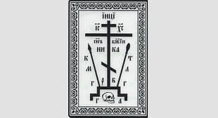 Наклейки православные