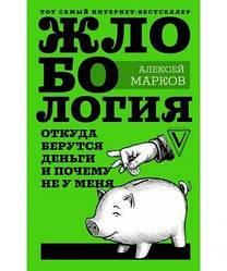 Книга Жлобология. Звідки беруться гроші і чому не у мене. Автор - Олексій Марков (АСТ)