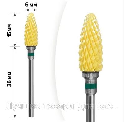 М-217 Фреза керамическая жёлтая Кукуруза Green 6*15