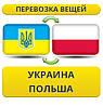 Перевозка Вещей из Украины в Польшу